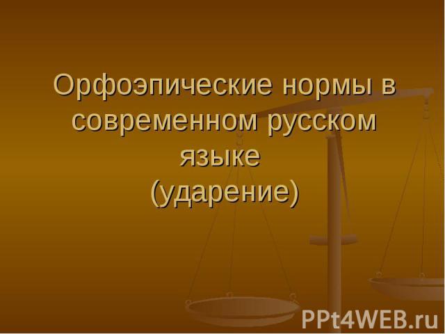 Орфоэпические нормы в современном русском языке (ударение)