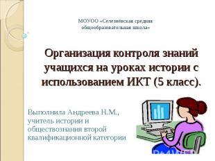 МОУОО «Селезнёвская средняя общеобразовательная школа»Организация контроля знани