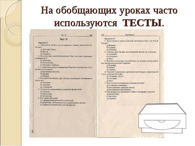 На обобщающих уроках часто используются ТЕСТЫ.