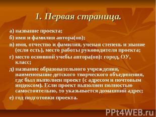 1. Первая страница.а) название проекта;б) имя и фамилия автора(ов);в) имя, отчес