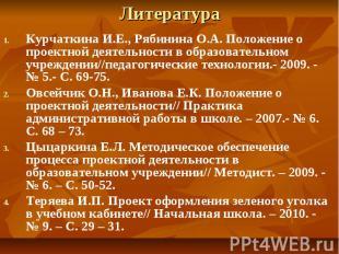 ЛитератураКурчаткина И.Е., Рябинина О.А. Положение о проектной деятельности в об