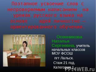 Поэтапное усвоение слов с непроверяемым написанием на уроках русского языка на о