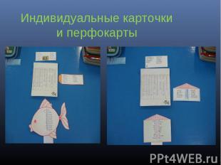 Индивидуальные карточки и перфокарты