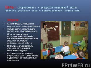 Цель: сформировать у учащихся начальной школы прочное усвоение слов с непроверяе