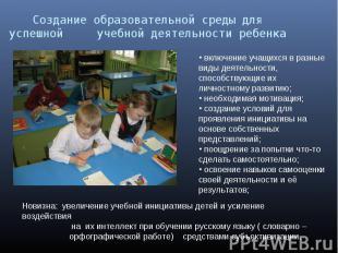 Создание образовательной среды для успешной учебной деятельности ребенка включен