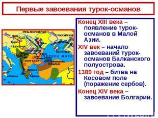Первые завоевания турок-османовКонец XIII века – появление турок-османов в Малой