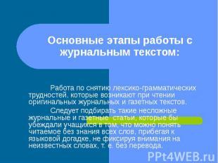 Основные этапы работы с журнальным текстом:Работа по снятию лексико-грамматическ