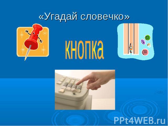 «Угадай словечко»кнопка