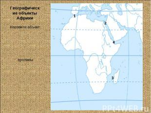 Географические объекты АфрикиНазовите объект:проливы