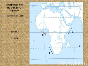 Географические объекты АфрикиНазовите объект:океанытечения