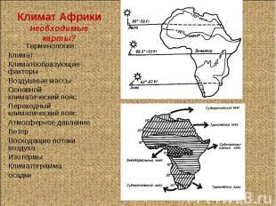Климат Африкинеобходимые карты?Терминология:КлиматКлиматообразующие факторыВозду
