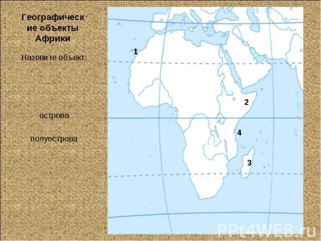 Географические объекты АфрикиНазовите объект:островаполуострова