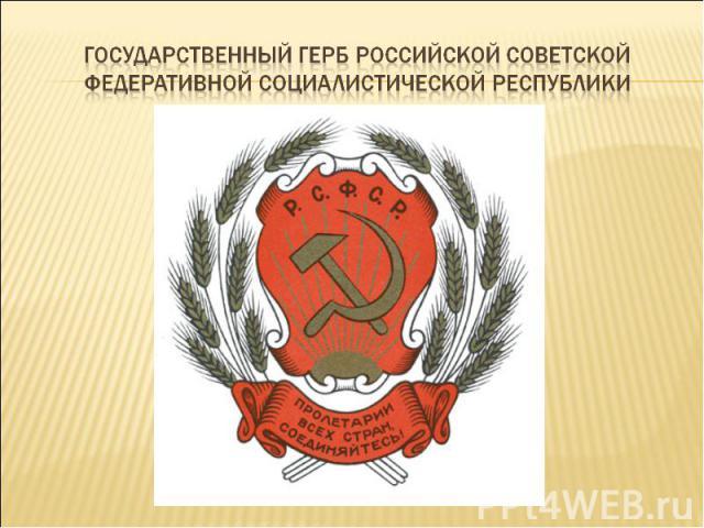 Государственный герб российской советской федеративной социалистической республики