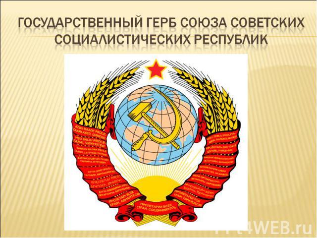 Государственный герб союза советских социалистических республик