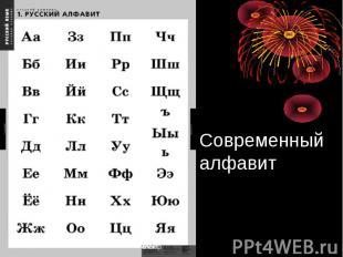 Современный алфавит