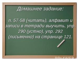 Домашнее задание:п. 57-58 (читать), алфавит и записи в тетради выучить, упр. 290