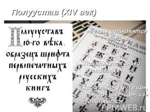 Полуустав (XIV век) Буквы становятся мельче. Появляются знаки препинания. «Хвост