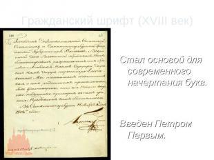 Гражданский шрифт (XVIII век)Стал основой для современного начертания букв.Введе