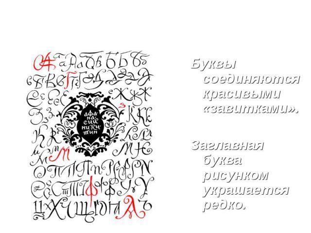 Скоропись (XVII век)Буквы соединяются красивыми «завитками». Заглавная буква рисунком украшается редко.
