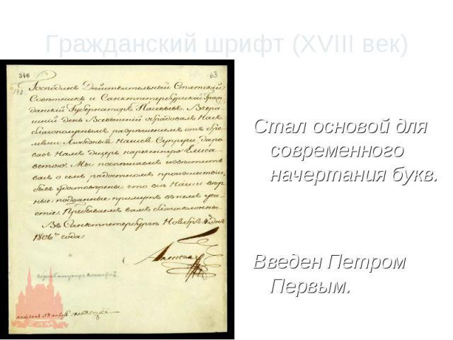 Гражданский шрифт (XVIII век)Стал основой для современного начертания букв.Введен Петром Первым.
