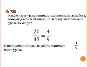 № 728Какую часть урока занимала самостоятельная работа, которая длилась 20 минут