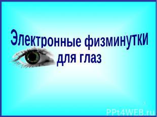 Электронные физминуткидля глаз