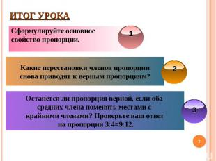 Итог урокаСформулируйте основное свойство пропорции.Какие перестановки членов пр