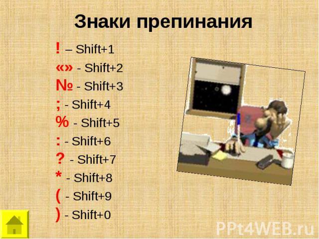 Знаки препинания! – Shift+1«» - Shift+2№ - Shift+3; - Shift+4% - Shift+5: - Shift+6? - Shift+7* - Shift+8( - Shift+9) - Shift+0