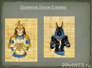 Пантеон Богов Египта