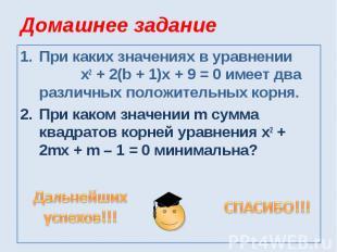 Домашнее заданиеПри каких значениях в уравнении х2 + 2(b + 1)x + 9 = 0 имеет два
