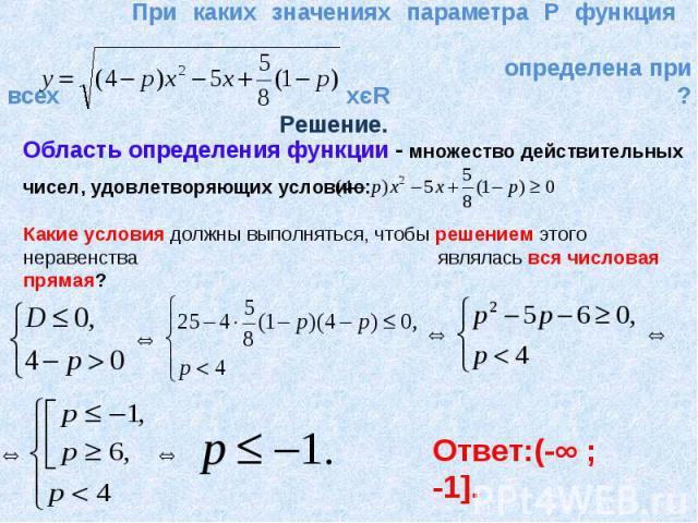 Область определения функции - множество действительныхчисел, удовлетворяющих условию:Какие условия должны выполняться, чтобы решением этого неравенства являлась вся числовая прямая?