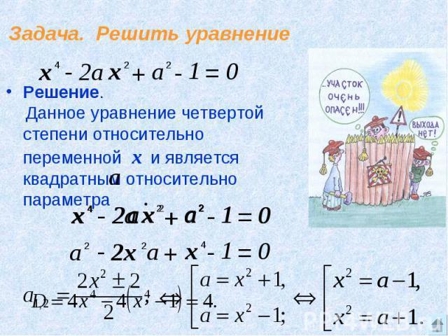 Задача. Решить уравнение Решение. Данное уравнение четвертой степени относительно переменной х и является квадратным относительно параметра .