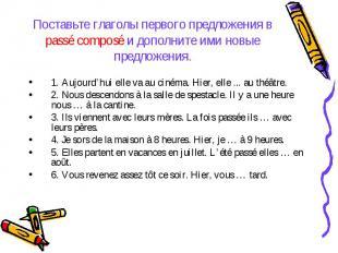 Поставьте глаголы первого предложения в passé composé и дополните ими новые пред