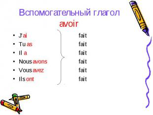 Вспомогательный глагол avoirJ'aiTu asIl aNous avonsVous avezIls ontfaitfaitfaitf