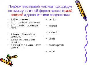 Подберите из правой колонки подходящие по смыслу и личной форме глаголы в passé