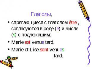 Глаголы,cпрягающиеся с глаголом être , согласуются в роде (e) и числе (s) с подл