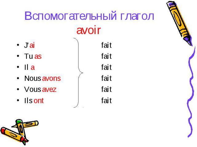 Вспомогательный глагол avoirJ'aiTu asIl aNous avonsVous avezIls ontfaitfaitfaitfaitfaitfait