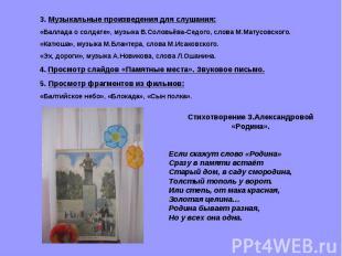 3. Музыкальные произведения для слушания:«Баллада о солдате», музыка В.Соловьёва