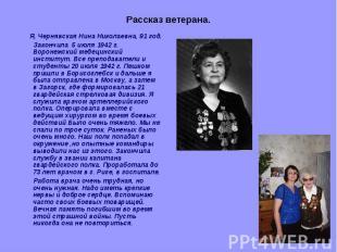 Рассказ ветерана. Я, Чернявская Нина Николаевна, 91 год. Закончила 5 июля 1942 г