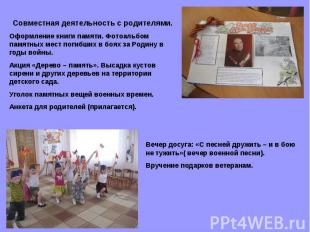 Совместная деятельность с родителями.Оформление книги памяти. Фотоальбом памятны