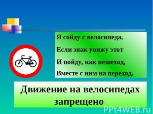 Я сойду с велосипеда, Если знак увижу этот И пойду, как пешеход, Вместе с ним на