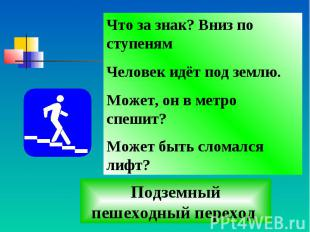 Что за знак? Вниз по ступеням Человек идёт под землю. Может, он в метро спешит?