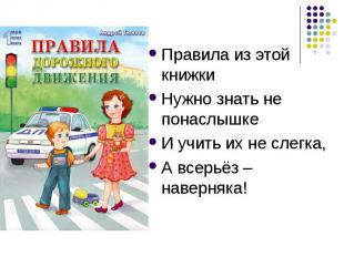 Правила из этой книжкиНужно знать не понаслышкеИ учить их не слегка,А всерьёз –
