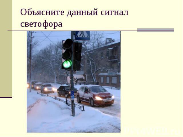 Объясните данный сигнал светофора