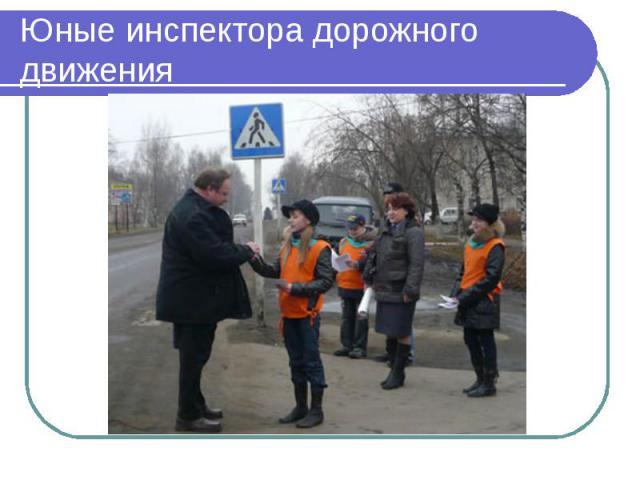 Юные инспектора дорожного движения