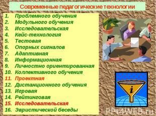 Современные педагогические технологииПроблемного обученияМодульного обученияИссл
