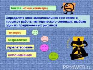 Анкета «Лицо семинара»Определите свое эмоциональное состояние в процессе работы