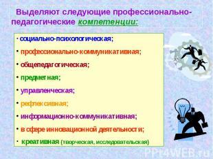 Выделяют следующие профессионально-педагогические компетенции: социально-психоло