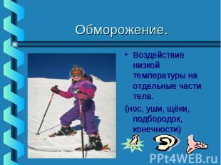 Обморожение.Воздействие низкой температуры на отдельные части тела. (нос, уши, щ