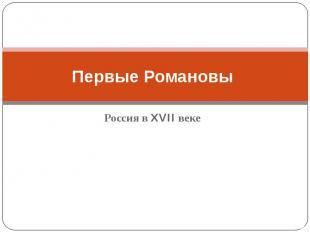 Первые Романовы Россия в XVII веке